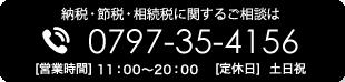 兵庫県芦屋市の税理士事務所